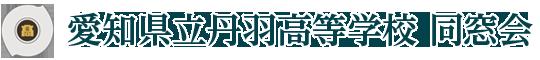 愛知県立丹羽高等学校 同窓会