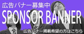 広告バナー募集02