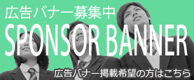 広告バナー募集03